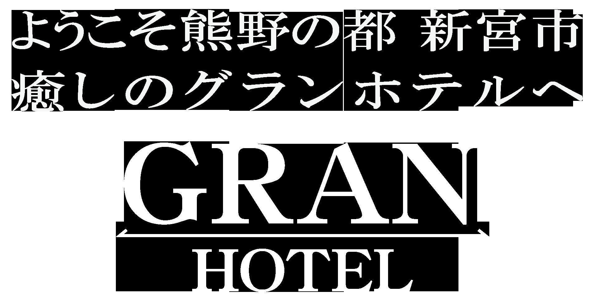 【公式】GRAN HOTEL グランホテル